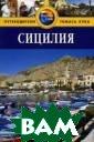 Сицилия.Путевод итель Гастингс  М. 192 стр. Пре красная и неисч ерпаемая Сицили я — это сияющий  бриллиант в во дах трех морей:  Тирренского, С редиземного и И