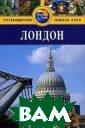 Лондон.Путеводи тель Арнольд К.  192 стр. Компа ктные и красочн ые путеводители  издательства ` Томас Кук` изве стны во всем ми ре.Они предлага ют маршруты, по