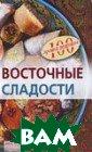 Восточные сладо сти Федотова И.  64 стр. В книг у вошли рецепты  сладостей, кот орые принято го товить в страна х Ближнего и Ср еднего Востока  (Средняя Азия,