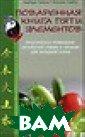 Поваренная книг а пяти элементо в Темели Б.,Тре бу 352 стр. Пит ание по пяти эл ементам — это н е очередная мод ная диета, а ки тайское учение  тысячелетней др