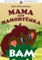 Мама для Мамонт енка Непомнящая  Д. 48 стр`Мама  для Мамонтенка ` - это добрая  и светлая истор ия, которую при думали писатель ница Дина Непом нящая и художни