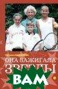 Она зажигала зв езды Быканова Н . 288 стр. Эта  документальная  повесть о блест ящем теннисном  тренере и педаг оге Ларисе Дмит риевне Преображ енской и её зве