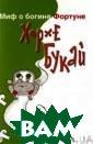 Миф о богине Фо ртуне (м/о) Бук ай Х. 160 стр.  Удача существуе т, и человек мо жет пользоватьс я ее благосклон ностью. Так утв ерждали наши пр едки, создавшие