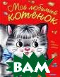 Мой любимый кот енок Запесочная  Е.А. 64 стр. Е сли ребенок дру жит со всеми ко шками во дворе  и просит вас вз ять домой котен ка или, наоборо т, отношения с