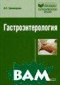 Гастроэнтеролог ия: руководство  Циммерман Я. С . 800 стр. В кн иге представлен ы современные д анные об этиоло гии, патогенезе , клинической к артине, диагнос