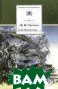 Я встретил Вас. .. Тютчев Ф. 20 7 стр. Серия ре комендована Мин истерством обра зования и науки  Российской Фед ерации.Эта книг а состоит из дв ух частей.Перва