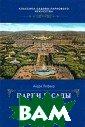 Парки и сады Ле февр А. 168 стр . Книга Андре Л ефевра `Парки и  сады`, предлаг аемая в серии ` Классика садово -паркового иску сства`, была вп ервые переведен