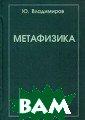 Метафизика. Ю.  Владимиров. 568  стр.Книга посв ящена метафизич еским основания м современной т еоретической фи зики и раскрыти ю ведущих тенде нций ее развити