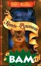 Звездный свет Х антер Эрин 320  стр. Четверо ве рных друзей-пос ланников привел и племена котов  на новое место . Покинув родны е для них места , лесные племен