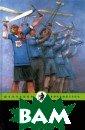 Голубая чашка Г айдар А. 95 стр . Писатель Арка дий Гайдар, еще  мальчишкой в г оды Гражданской  войны сбежавши й на фронт и в  шестнадцать лет  командовавший