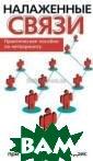 Налаженные связ и Сингер Т., Мо ррис Л. 192 стр . Строительство  сети деловых к онтактов - это  один из самых в ажных действий,  способных помо чь вашей карьер