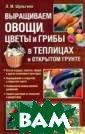 Выращиваем овощ и,цветы и грибы  в теплицах и о ткрытом грунте  Шульгина Л. 320  стр. В книге р ассказывается о  выращивании ра ссады, овощей,  бахчевых и зеле