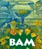 Павел Кузнецов  Давыдова О.С. 9 6 стр. Павел Ва рфоломеевич Куз нецов - один из  интереснейших  и самобытных ру сских художнико в XX века. Его  творчество разв