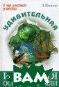 Удивительная ис тория освоения  Земли Шильник Л .  280 стрКнига  посвящена тому , как многие ты сячи лет челове чество осваивал о нашу планету.  Это история, п