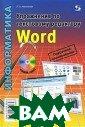�����������. �� �������� �� ��� ������� ������� �� Word + CD-RO M ��������� �.  �.  128 ������� ��� ����������  �� Word ������� � ������� ����� ���, ����������