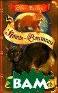 Лес секретов.   Коты-воители /  Forest of Secre ts Эрин Хантер.  / Erin Hunter.  320 стр.Вместе  с весной в лес  приходит новая  опасность - па водок угрожает