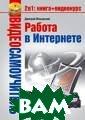 Видеосамоучител ь. Работа в Инт ернете  Дмитрий  Макарский 192  с. В этой книге  рассказывается  о том, что так ое Интернет. Вс е, о чем вы про читали, вы смож