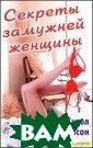 Секреты замужне й женщины Мэйсо н Кэрол 320 с.Д жилл, героиня э того увлекатель ного романа о с овременных женщ инах, переживае т кризис в семе йной жизни. Изв