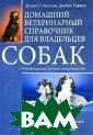 Домашний ветери нарный справочн ик для владельц ев собак Гиффин  Д.М., Делберт  Карлсон 571 с.В  книге отражены  наиболее часто  встречающиеся  заболевания и в