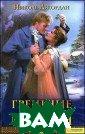 Грешные мечты Д жордан Н. 352 с .Маркус Пирс, а ристократ с реп утацией похитит еля дамских сер дец, становится  опекуном Арабе ллы Лоринг. Стр оптивая красави