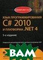 Язык программир ования C# 2010  и платформа  NE T 4.0   5-е изд ание Эндрю Трое лсен 1392 стр.  Язык С# и платф орма .NET за от носительно недо лгое время свое