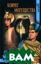 Ковчег могущест ва Крючкова Оль га Евгеньевна 4 00 стрЕгипет, X IV век до Рожде ства Христова.  У смертного одр а фараона Тутмо са IV его внук,  сын Аменхотепа