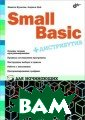 Small Basic для  начинающих + D VD Культин Н.Б. , Цой Л. 256 ст рВ доступной фо рме изложены ос новы теории про граммирования,  приведено описа ние современног