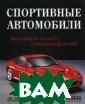 Спортивные авто мобили Читэм Г.   192 стрЭта кн ига содержит по дробнейшее опис ание 46 великол епных моделей с портивных автом обилей, начиная  от Alfa Romeo