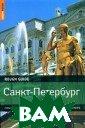 Санкт-Петербург . Путеводитель  Дэн Ричардсон 4 64 с.Rough Guid e. Санкт-Петерб ург` - это полн ый путеводитель  по величествен ной `северной с толице`. В книг