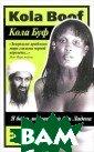 Я была любовниц ей бин Ладена Б уф К. 320 стр.  Американская фе министка суданс кого происхожде ния, Кола Буф в  своей автобиог рафии рассказыв ает о шокирующи
