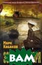 Золотые якоря К абаков М.В.           304 стр.  В центре повест вования книги –  одна из героич еских страниц н ашей военной ис тории, несправе дливо забытая и