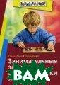 Занимательные з адачи и головол омки для детей  4-7 лет Кодинен ко Г. 112 стр.  В книге собраны  разнообразные  занимательные з адания для дете й головоломки,