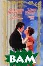 Все изменит эта  ночь Бэлоу М.,  Лоуренс С., Ге рн К., Дэвид д' Алессандро 316  с.Признанные ко ролевы романтич еского жанра -  Стефани Лоуренс , Мэри Бэлоу, Д