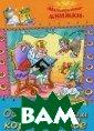 Однажды в одном  королевстве Ав ерин О. 48 стрЛ итературно-худо жественное изда ние.Для чтения  взрослыми детям .ISBN:978-5-813 8-0912-5
