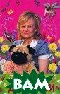 365 пожеланий о т Дарьи Донцово й Дарья Донцова  192 с. Я тверд о верю в то, чт о добрые слова  имеют волшебную  силу, поэтому  и написала эту  книгу. Триста ш