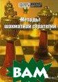 Методы шахматно й стратегии. (С екреты шахмат)  Карпов Анатолий , Калиниченко Н иколай 216 стр.  Книга многолет него чемпиона м ира А.Карпова и  гроссмейстера,
