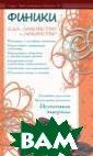 Финики-еда,лако мство и лекарст во Ибн Мирзакар им 160 стр. Осо бое место заним ает финик в мус ульманском мире , ведь это очен ь полезный и ун икальный по сво