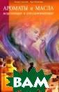Ароматы и масла  исцел.и омолаж ивающие Артемов а А. 160 стр. З апахи - это цел ый мир эмоций и  настроений. Об ратите на них в нимание, и ваш  мир станет бога