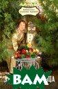 Дача-кормилица  Бурова В. 359 с тр. Что делать  садоводу или ог ороднику, имеющ ему небольшой у часток земли в  собственности и ли в пользовани и, если есть си