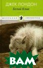 Белый клык Лонд он Дж. 254 стр.  У него нет име ни. Его отец -  волк, его мать  - наполовину во лчица, наполови ну собака. Он,  единственный вы живший из всего