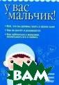 У вас мальчик!  Стейси Беринг,  Эди Голдберг 11 2 с. Институт Г уриана предлага ет практическое , основанное на  научных знания х руководство п о воспитанию ма