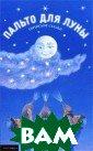 Пальто для луны  и др.еврейские  сказки Шварц Г .,Раш Б. 94 стр . В этой книге  собраны сказки,  пришедшие из с амых разных стр ан, но рожденны е одним народом