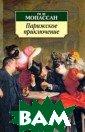 Парижское прикл ючение Мопассан  Г. 352 стр. Но веллы Ги де Моп ассана, автора  знаменитого ром ана `Милый друг `, давно стали  неотъемлемой ча стью классики ф