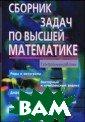 Сборник задач п о высшей матема тике.2 курс Лун гу К.Н. 592 стр . Книга являетс я второй частью  вышедшего ране е и выдержавшег о несколько изд аний «Сборника