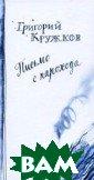 Письмо с парохо да Кружков Г.М.  80 с.Замечател ьный поэт и мас тер художествен ного перевода Г ригорий Кружков , более известн ый взрослым чит ателям, теперь