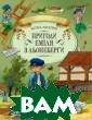 Пригоди Еміля з  Льонеберги Аст рид Линдгрен 23 2 с. «Приключен ия Эмиля из Лен неберги» – одна  из самых попул ярных и любимых  детьми во всем  мире книг Астр