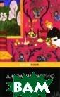 Ежевичное вино  Джоанн Харрис 4 32 стр. Вино сп особно творить  чудеса и новые  миры. Джей Маки нтош, писатель,  который не пиш ет, безнадежно  застряв в прошл