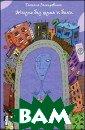 Жизнь без шума  и боли Замировс кая Т.М. 320 с. Татьяна Замиров ская популярный  блоггер, музык альный критик,  живет в Минске,  занимается гон зо-журналистико