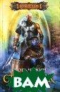Странник Чужин  И.А. 317 с.Мир  Средневековья ж есток и беспоща ден, жизнь прос того человека т ут не стоит нич его... Чтобы вы жить, нужно бор оться. Но как п