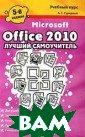 Microsoft Offic e 2010. Лучший  самоучитель. Су рядный А.С. 512  стр.Пятое изда ние книги посвя щено последней  версии популярн ейшего пакета о фисных программ